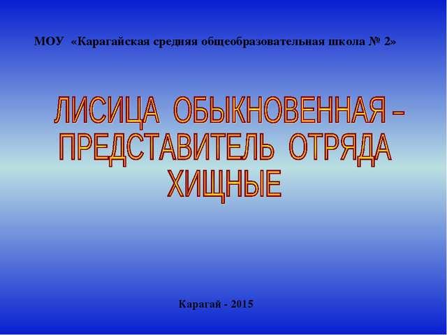 МОУ «Карагайская средняя общеобразовательная школа № 2» Карагай - 2015