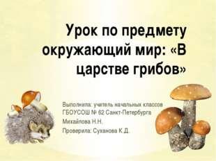 Выполнила: учитель начальных классов ГБОУСОШ № 62 Санкт-Петербурга Михайлова