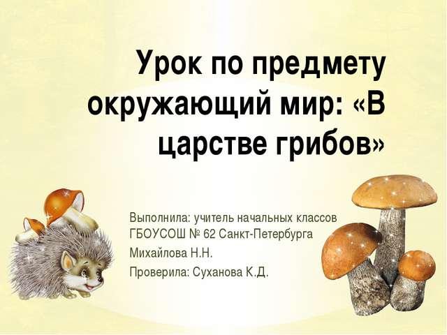 Выполнила: учитель начальных классов ГБОУСОШ № 62 Санкт-Петербурга Михайлова...