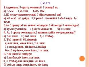Т е с т 1.Адамда ас қорыту жолының ұзындығы: а) 3-5 м ә)8-10м б)15-18м 2.Дәм