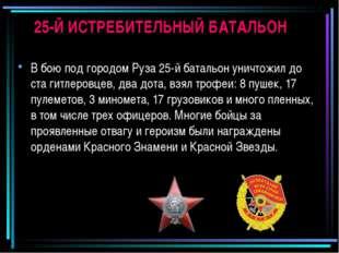 25-Й ИСТРЕБИТЕЛЬНЫЙ БАТАЛЬОН В бою под городом Руза 25-й батальон уничтожил д