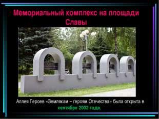 Мемориальный комплекс на площади Славы Аллея Героев «Землякам – героям Отечес
