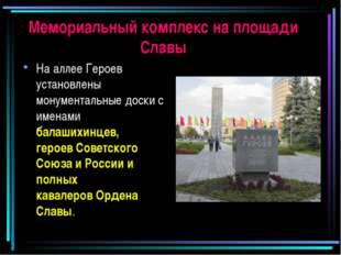 Мемориальный комплекс на площади Славы На аллее Героев установлены монументал