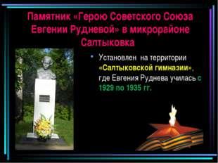 Памятник «Герою Советского Союза Евгении Рудневой» в микрорайоне Салтыковка У