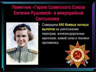 Памятник «Герою Советского Союза Евгении Рудневой» в микрорайоне Салтыковка С