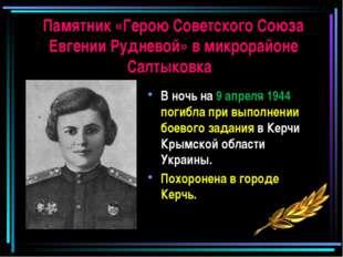 Памятник «Герою Советского Союза Евгении Рудневой» в микрорайоне Салтыковка В