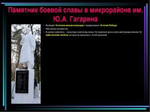 Памятник боевой славы в микрорайоне им. Ю.А. Гагарина Возведён 19-летним воен