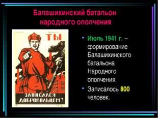 Балашихинский батальон народного ополчения Июль 1941 г. – формирование Балаши