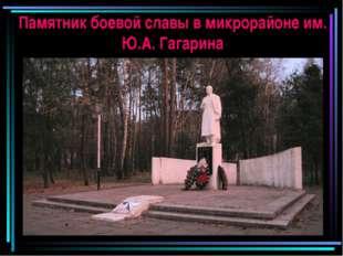 Памятник боевой славы в микрорайоне им. Ю.А. Гагарина