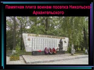 Памятная плита воинам поселка Никольско-Архангельского