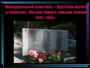 Мемориальный комплекс– братская могила ипамятник «Вечная память павшим воин