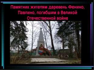 Памятник жителям деревень Фенино, Павлино, погибшим вВеликой Отечественной в