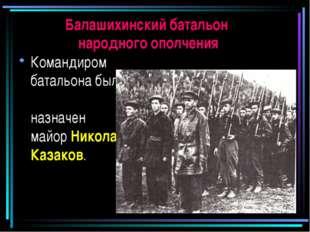 Балашихинский батальон народного ополчения Командиром батальона был назначен