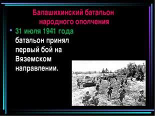 Балашихинский батальон народного ополчения 31 июля 1941 года батальон принял