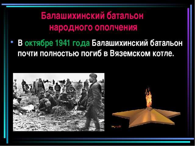 Балашихинский батальон народного ополчения В октябре 1941 года Балашихинский...