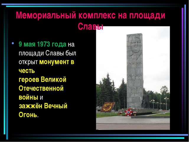Мемориальный комплекс на площади Славы 9 мая 1973 года на площади Славы был о...