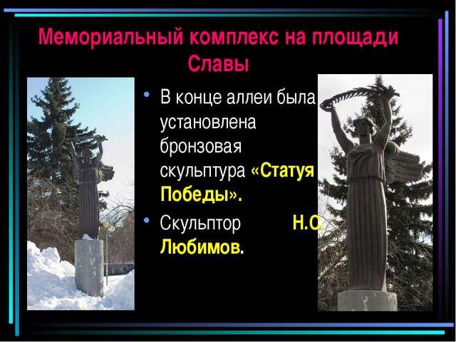 Мемориальный комплекс на площади Славы В конце аллеи была установлена бронзов...