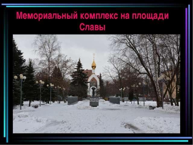 Мемориальный комплекс на площади Славы