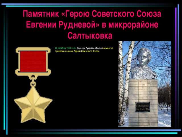 Памятник «Герою Советского Союза Евгении Рудневой» в микрорайоне Салтыковка 2...