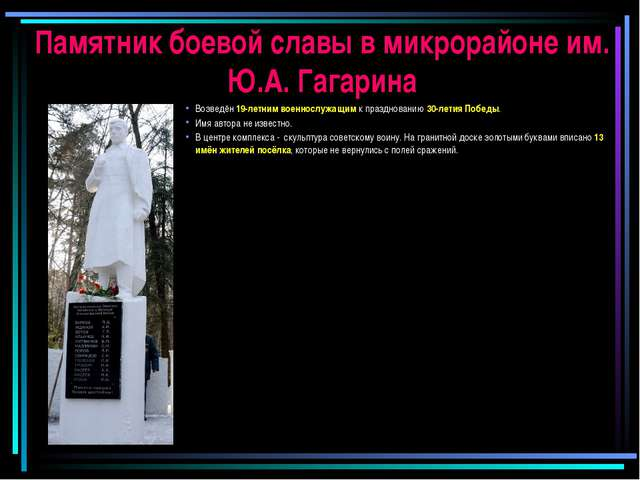 Памятник боевой славы в микрорайоне им. Ю.А. Гагарина Возведён 19-летним воен...