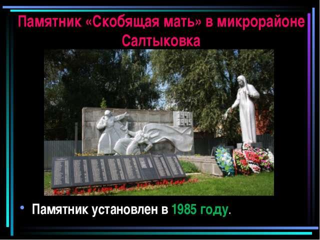 Памятник «Скобящая мать» в микрорайоне Салтыковка Памятник установлен в 1985...