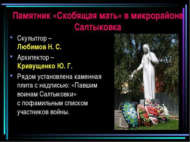 Памятник «Скобящая мать» в микрорайоне Салтыковка Скульптор– Любимов Н. С. А...