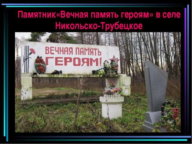Памятник«Вечная память героям» в селе Никольско-Трубецкое