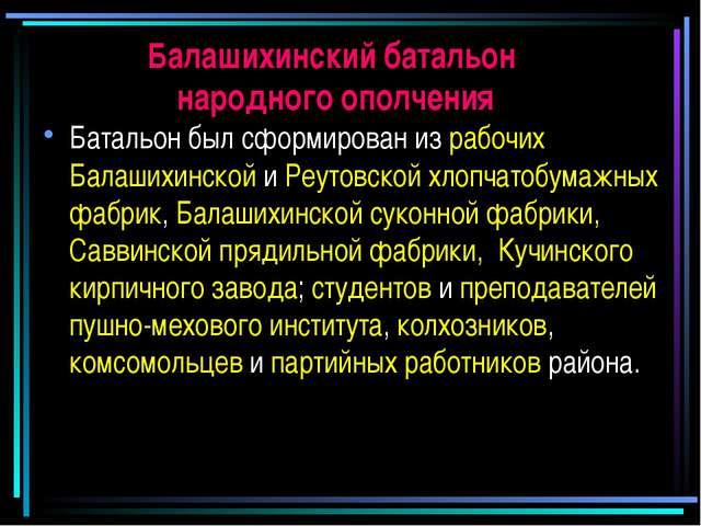 Балашихинский батальон народного ополчения Батальон был сформирован из рабочи...