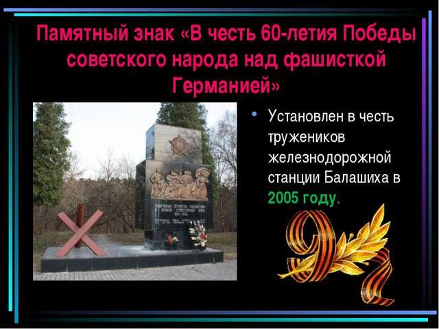 Памятный знак «Вчесть 60-летия Победы советского народа над фашисткой Герман...