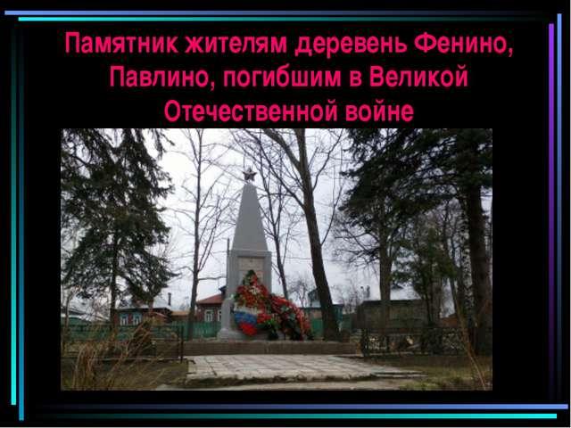 Памятник жителям деревень Фенино, Павлино, погибшим вВеликой Отечественной в...
