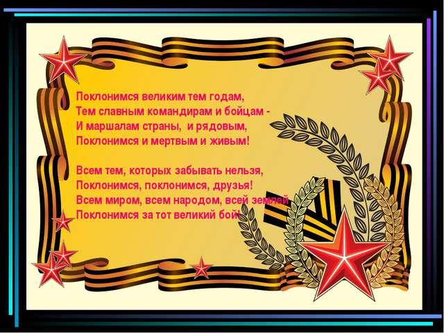 Поклонимся великим тем годам, Тем славным командирам и бойцам - И маршалам ст...