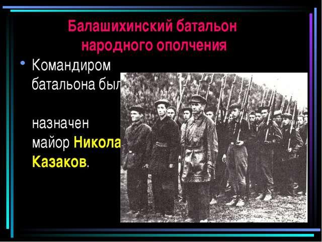 Балашихинский батальон народного ополчения Командиром батальона был назначен...