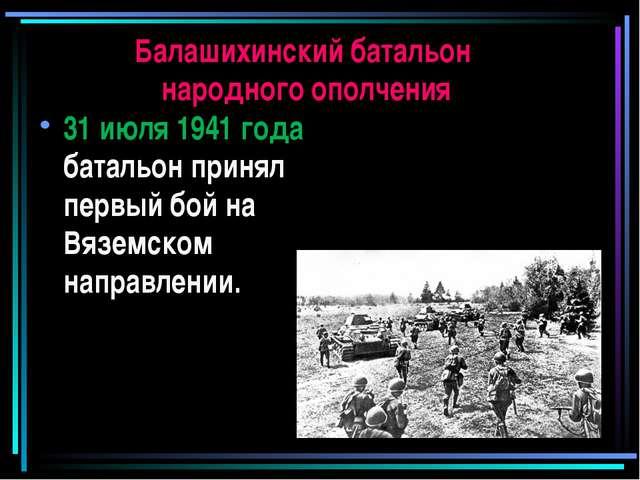 Балашихинский батальон народного ополчения 31 июля 1941 года батальон принял...