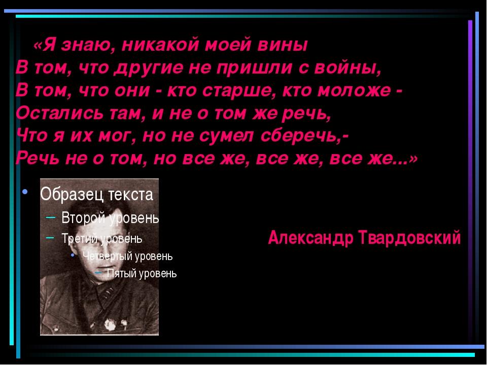 «Я знаю, никакой моей вины В том, что другие не пришли с войны, В том, что о...