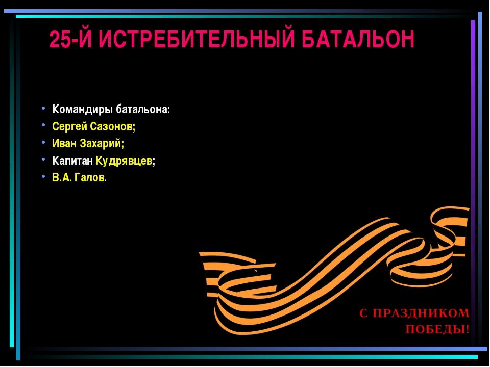 25-Й ИСТРЕБИТЕЛЬНЫЙ БАТАЛЬОН Командиры батальона: Сергей Сазонов; Иван Захари...