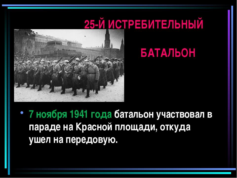 7 ноября 1941 года батальон участвовал в параде на Красной площади, откуда уш...