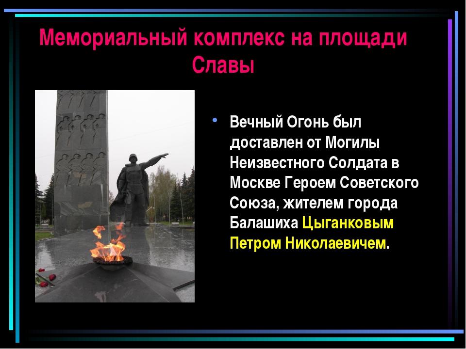 Мемориальный комплекс на площади Славы Вечный Огонь был доставлен от Могилы Н...