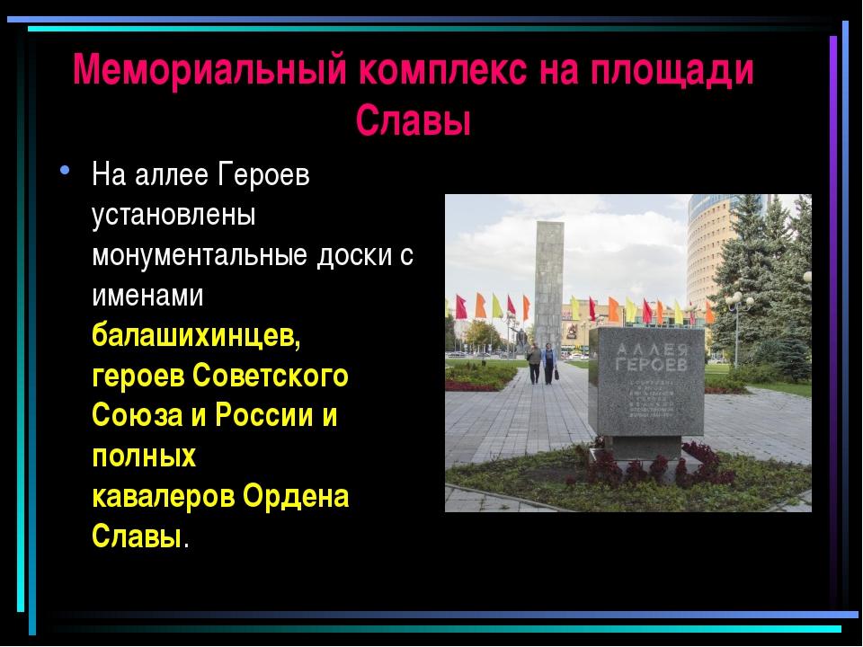 Мемориальный комплекс на площади Славы На аллее Героев установлены монументал...