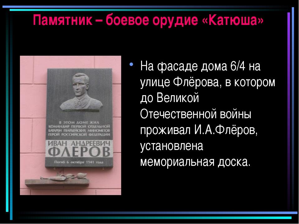 Памятник – боевое орудие «Катюша» На фасаде дома 6/4 на улице Флёрова, в кото...