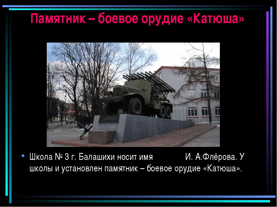 Памятник – боевое орудие «Катюша» Школа № 3 г. Балашихи носит имя И. А.Флёров...