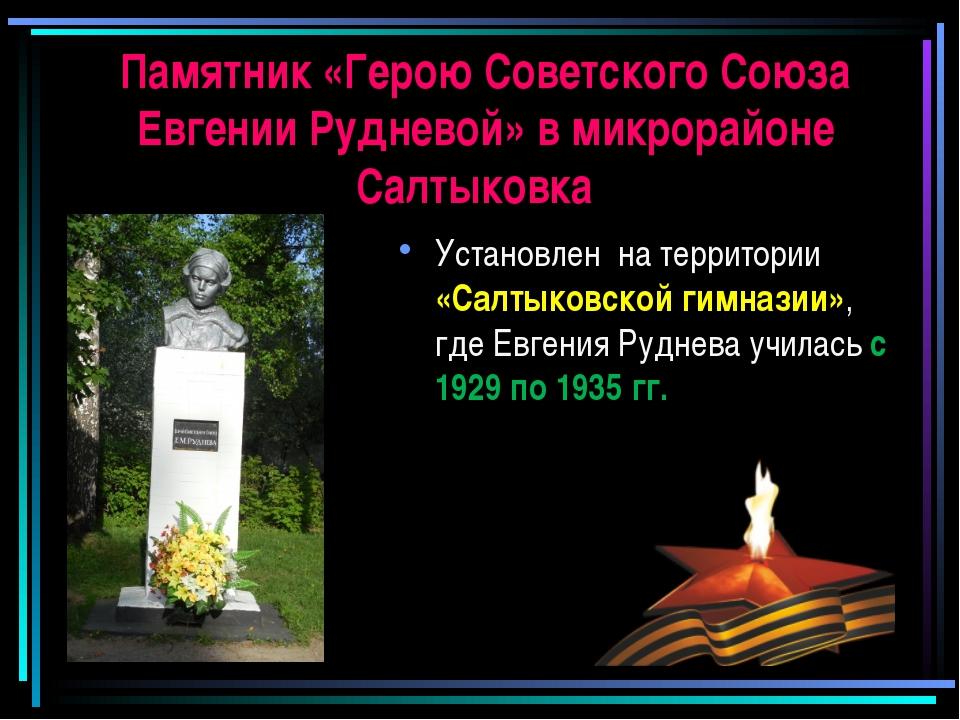 Памятник «Герою Советского Союза Евгении Рудневой» в микрорайоне Салтыковка У...