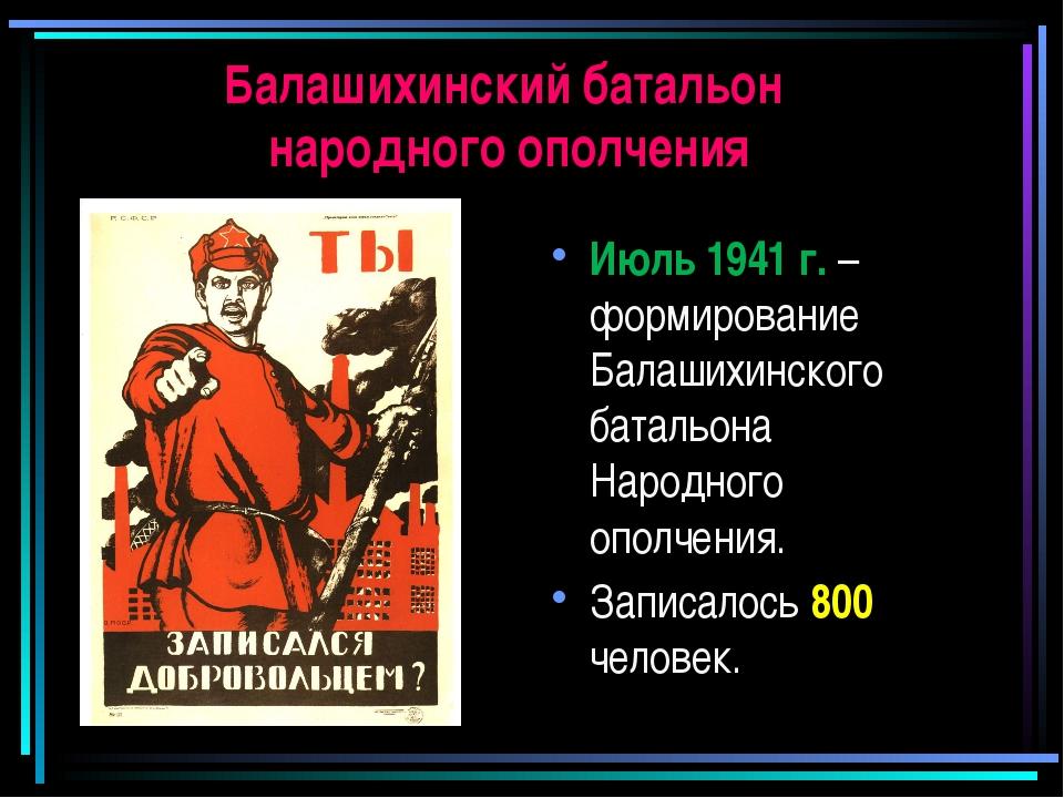Балашихинский батальон народного ополчения Июль 1941 г. – формирование Балаши...