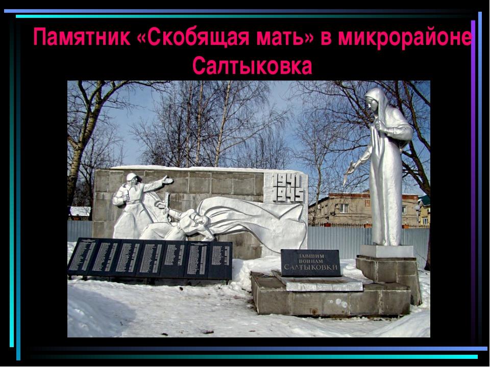 Памятник «Скобящая мать» в микрорайоне Салтыковка