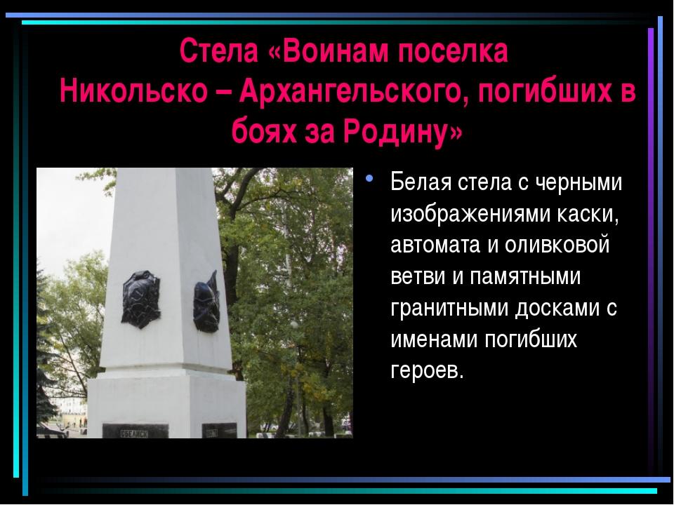 Стела «Воинам поселка Никольско – Архангельского, погибших в боях за Родину»...