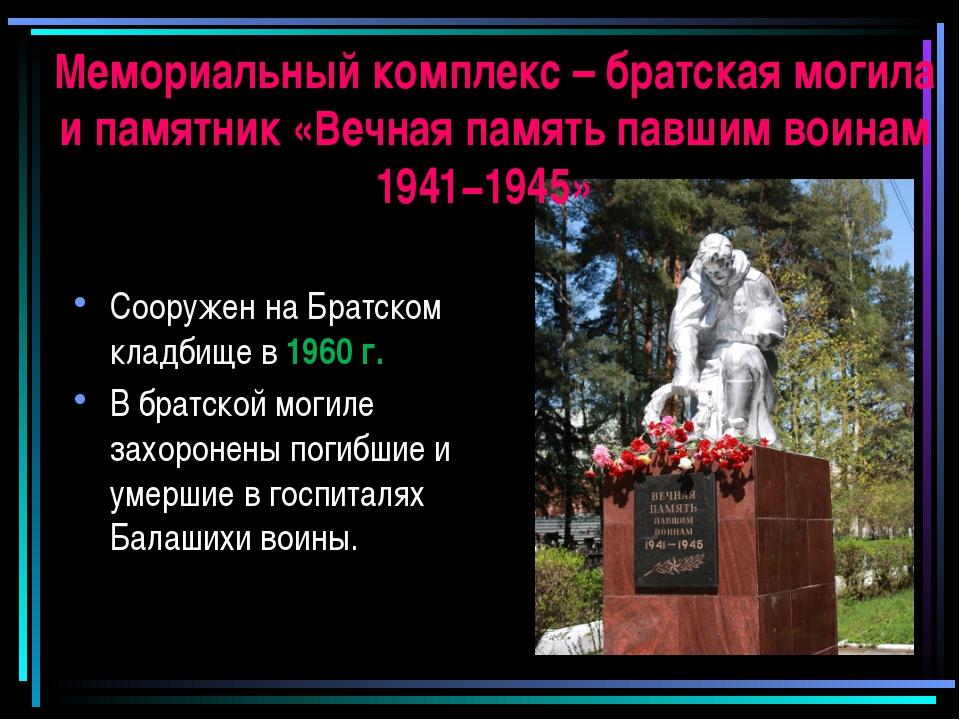 Мемориальный комплекс– братская могила ипамятник «Вечная память павшим воин...