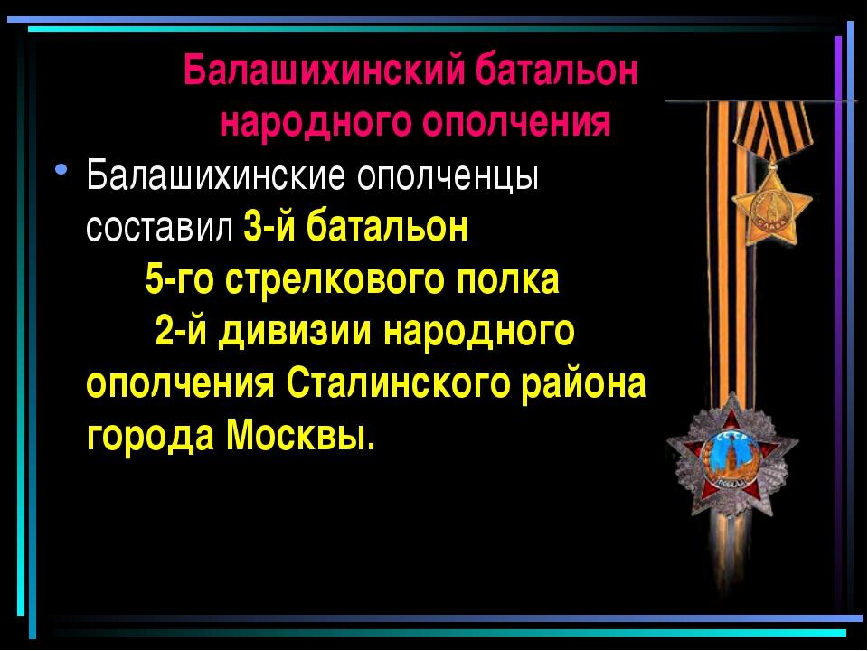 Балашихинский батальон народного ополчения Балашихинские ополченцы составил 3...