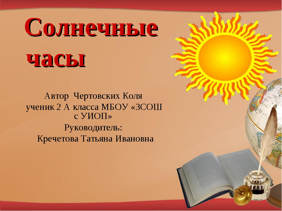 Солнечные часы Автор Чертовских Коля ученик 2 А класса МБОУ «ЗСОШ с УИОП» Ру...