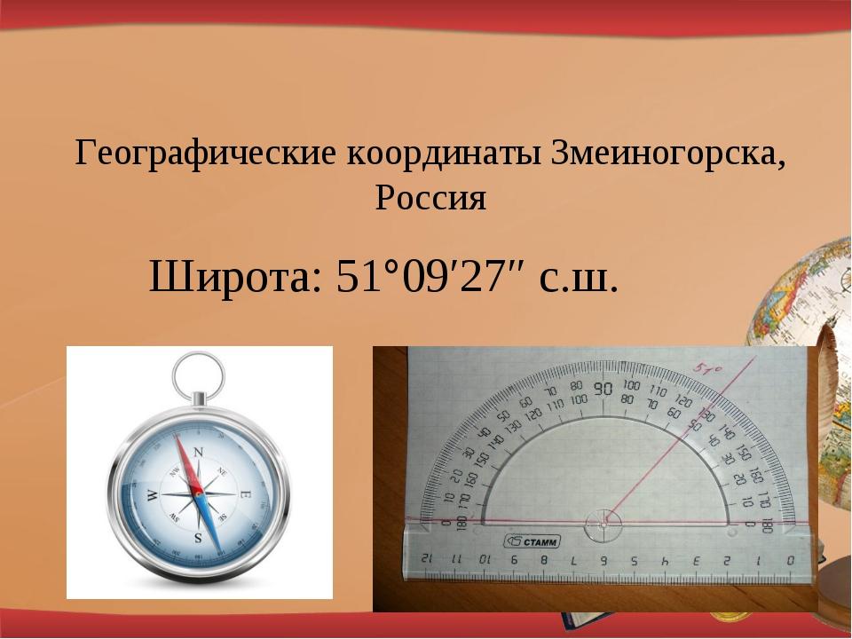Географические координаты Змеиногорска, Россия Широта: 51°09′27″ с.ш.