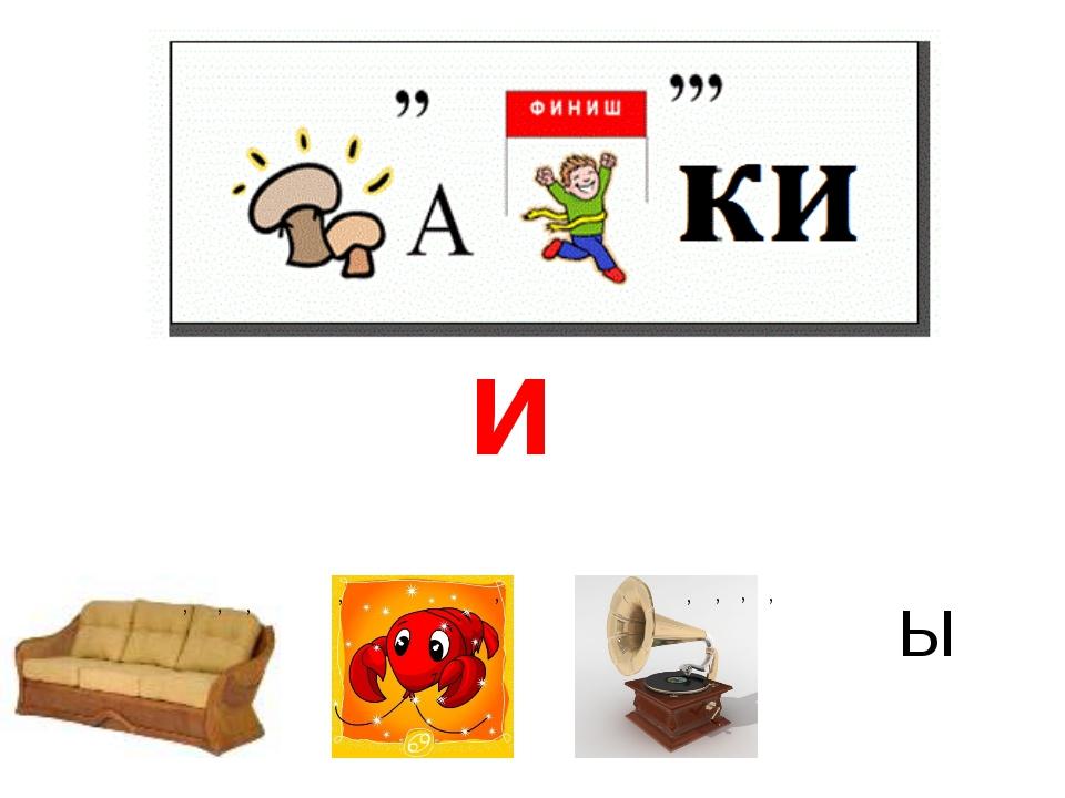 Ы , , , , , , , , , и