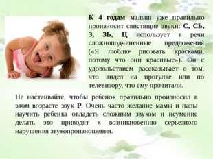 К 4 годам малыш уже правильно произносит свистящие звуки: С, СЬ, З, ЗЬ, Ц исп